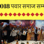 samanvaya part bhopal 2018