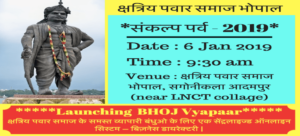 bhopal-invitation-min
